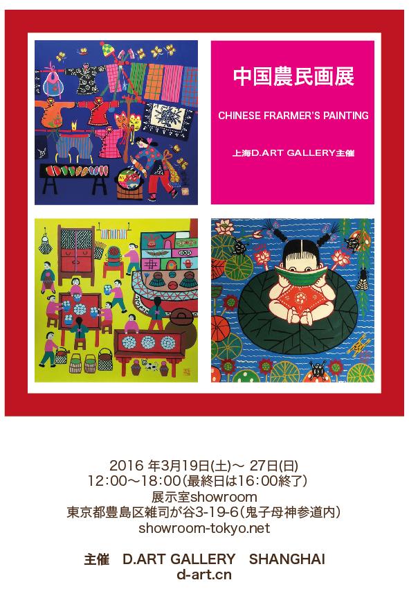 chinese-farmer-card